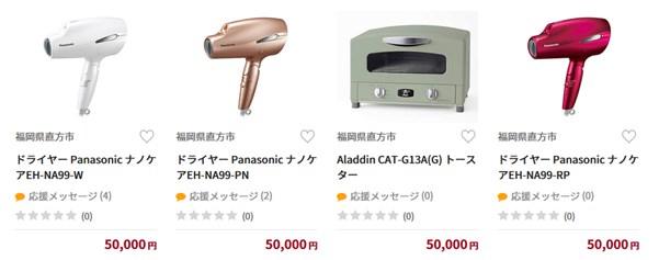 福岡県直方市は家電製品の返礼品が充実