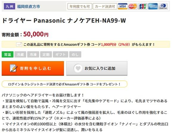 福岡県直方市へのふるさと納税でナノケアドライヤーを手に入れよう