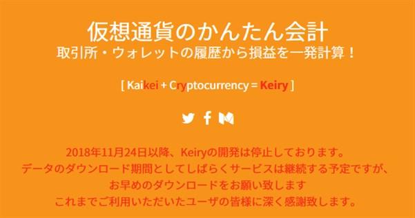 Keiryは2018年11月で開発終了