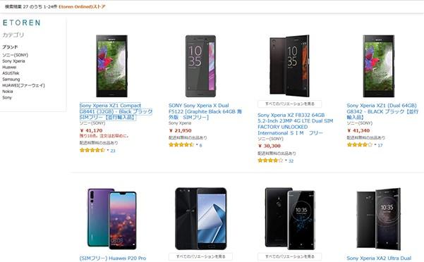 AmazonのEtoren onlineストア