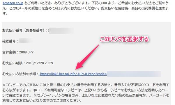 Amazonから届くメールから電子マネーの支払処理を行う