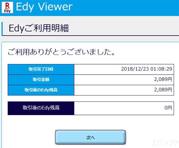 Edy Viewerの支払明細