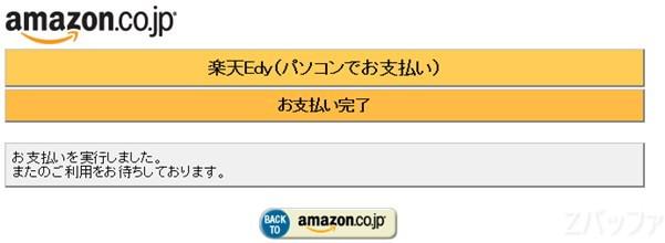 Amazon側でEdyでの支払処理が完了した画面