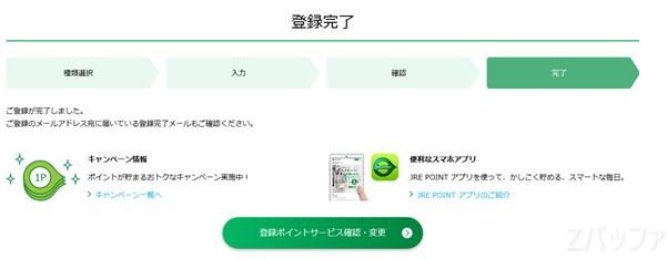 モバイルSuicaのJREポイントサイトへの登録が完了