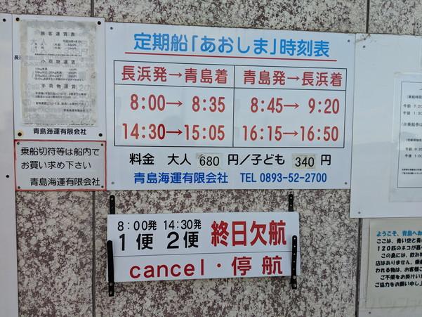 青島行き船が終日欠航であることが船乗り場で無慈悲に掲示されていた