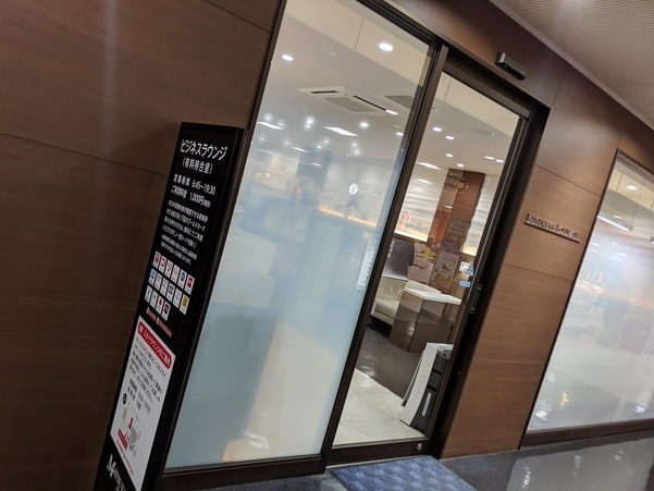 松山空港2階にあるビジネスラウンジ