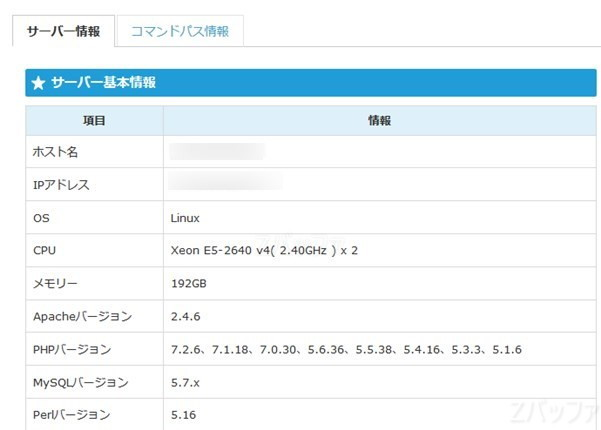 スターサーバーのサーバースペック情報(スタンダードプラン)