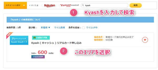 ポイントサイトの「すぐたま」経由でKyash VISAカードを発行