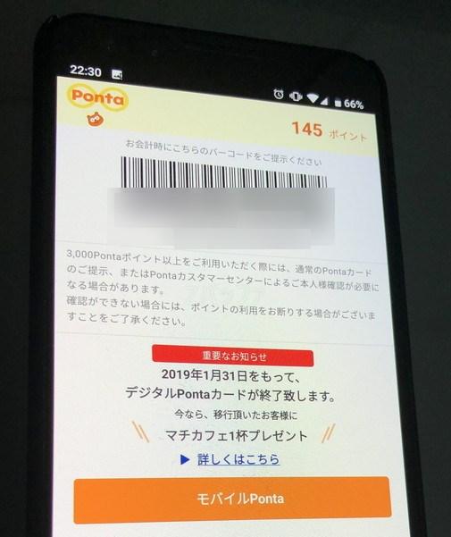 デジタルPontaの画面