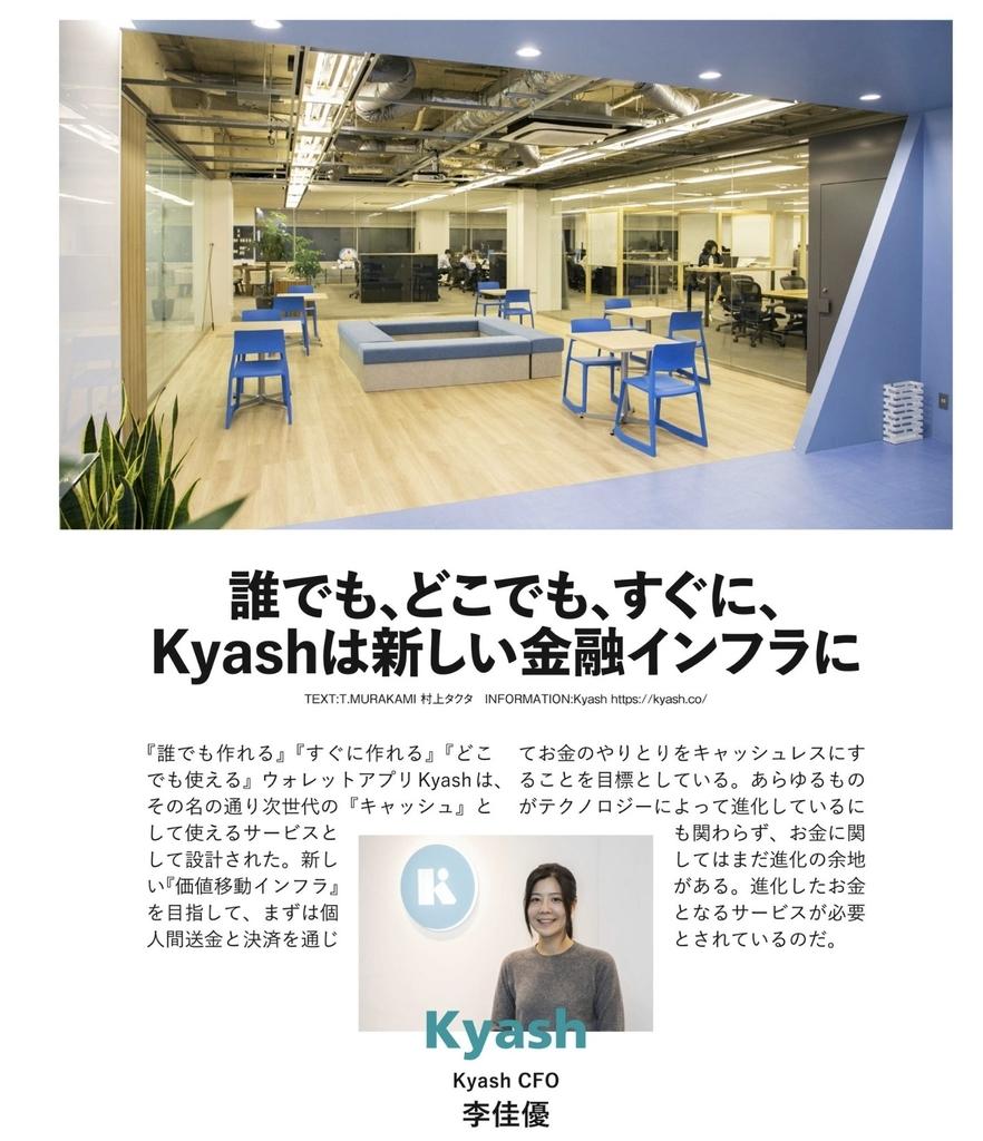 KyashのオフィスとCFOの李さん
