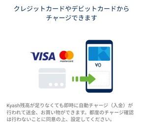 ユニーク且つ便利なKyashの自動チャージ