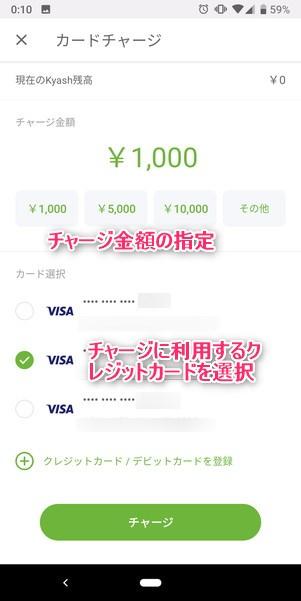 クレジットカードによる手動チャージ方法