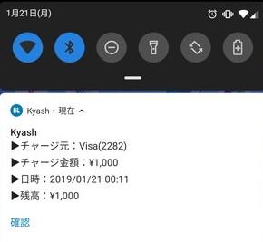 チャージによるKyashアプリからの通知内容