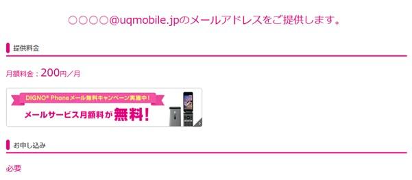 UQモバイルのMMSに対応したメールサービスは月額200円のオプション