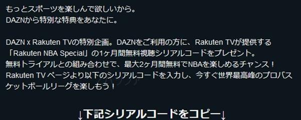 daznと楽天によるNBA視聴企画