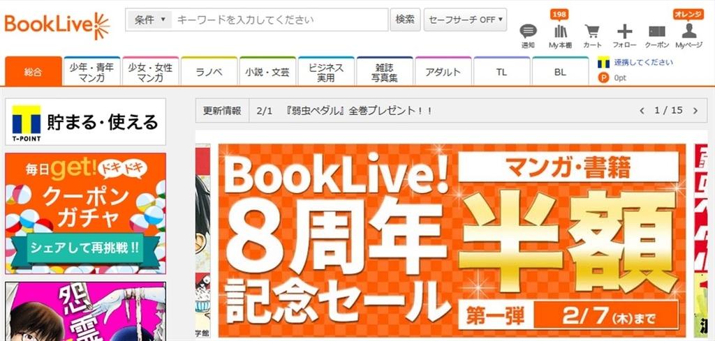電子書籍販売サイトのBooklive