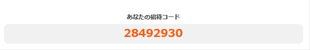 Bookliveの招待コード