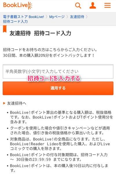 Bookliveの招待コード入力欄