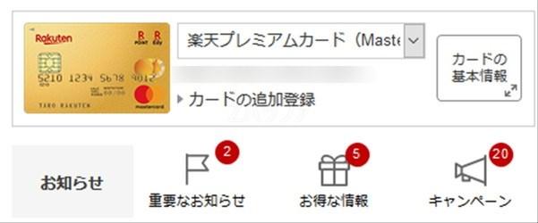 楽天プレミアムカード表示のe-NAVI