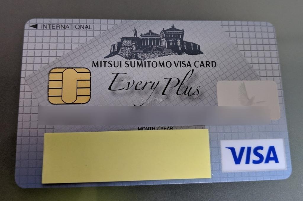 三井住友VISAカードのエブリプラス