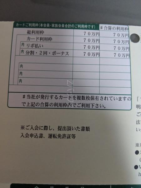 エブリプラスのカード利用可能上限