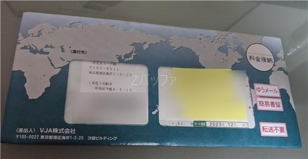 書類の差出人は三井住友ではなくVJA株式会社