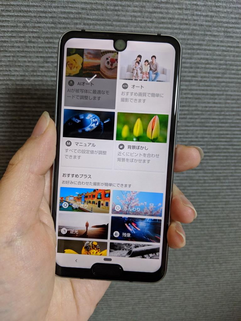 AQUOS R2 Compact純正カメラアプリのモード
