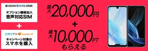 ひかりTVショッピング AQUOS R2 Compact割引キャンペーン