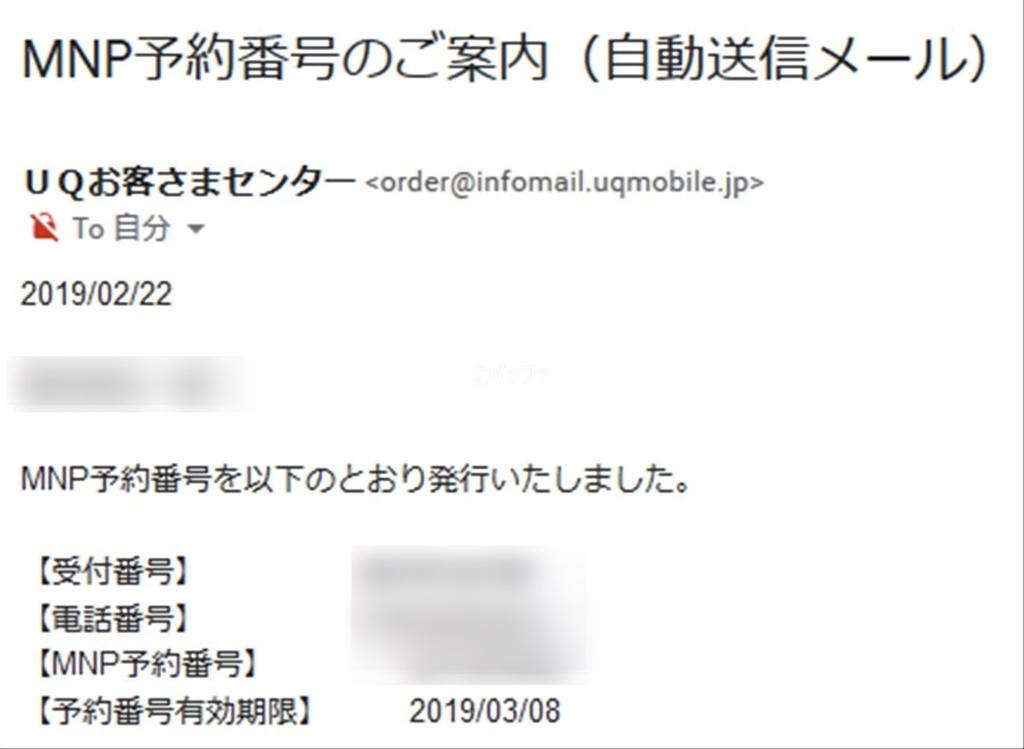 UQモバイルから発行されたMNP番号