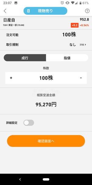 STREAMアプリからの売却注文