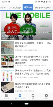 gooニュースもキーワード収集側のニュースアプリ