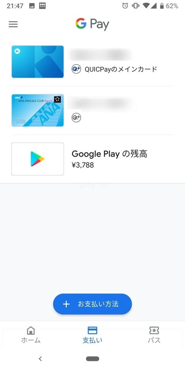 GooglePayアプリ