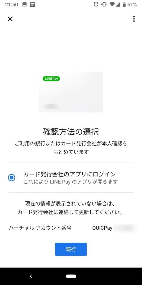 LINE PayカードをGooglePayアプリで読み取った状態