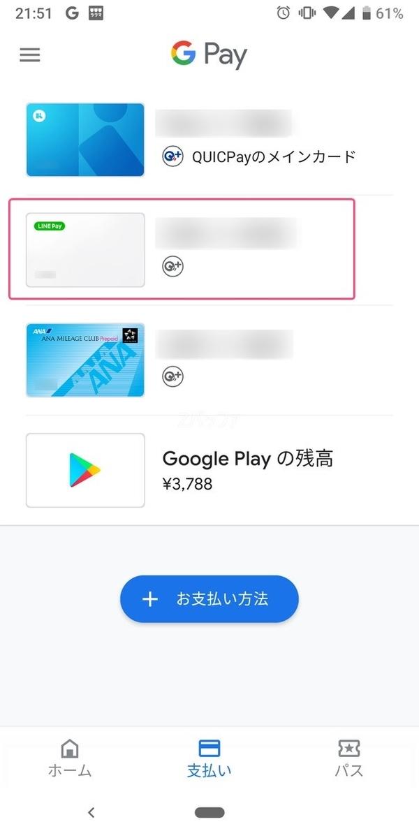 QUICPayの支払い対象カードにLINE Payカードが追加された状態