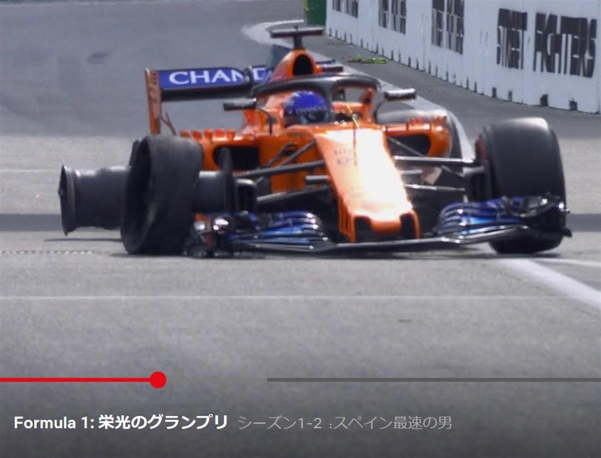 2輪脱落状態でF1マシンをなんとか運転するフェルナンド・アロンソ2輪脱落状態でF1マシンをなんとか運転するフェルナンド・アロンソ