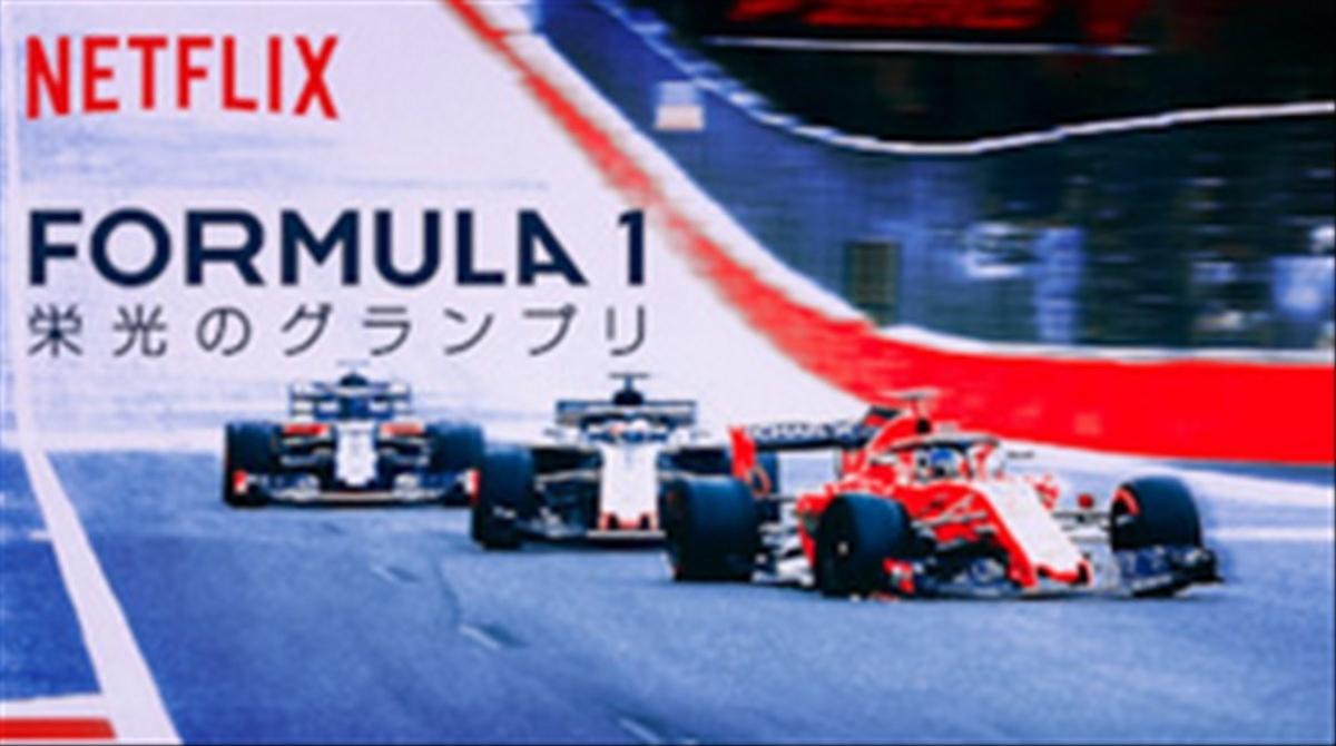 Netflix Formula1 栄光のグランプリ