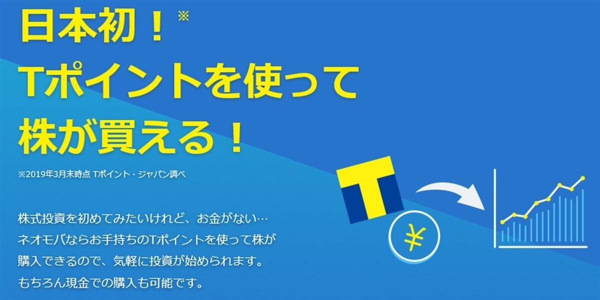 日本初となるTポイント投資ができる証券会社