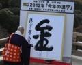 [今年の漢字]2012年を一文字で表すと「金」