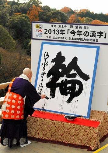 2013年の漢字は「輪」に決まりました