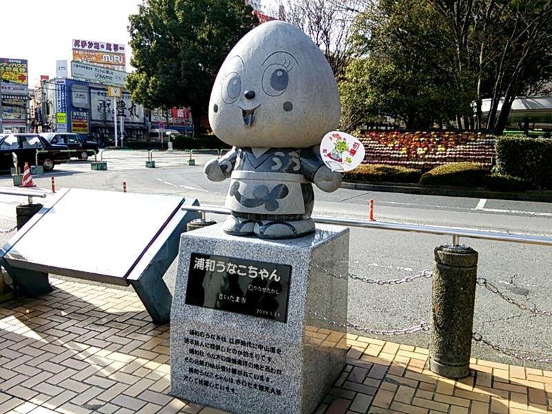 浦和駅前の「うなこ」ちゃんです