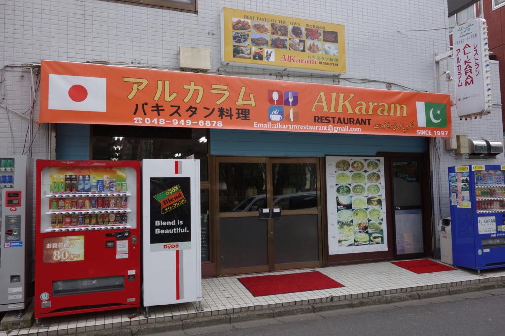f:id:UrushiUshiru:20170705194159j:plain