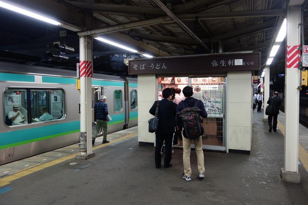 f:id:UrushiUshiru:20170720003221j:plain