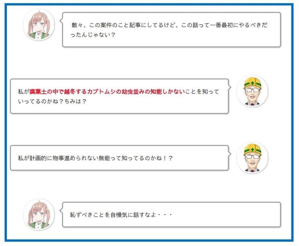 f:id:UrushiUshiru:20171030021056j:plain