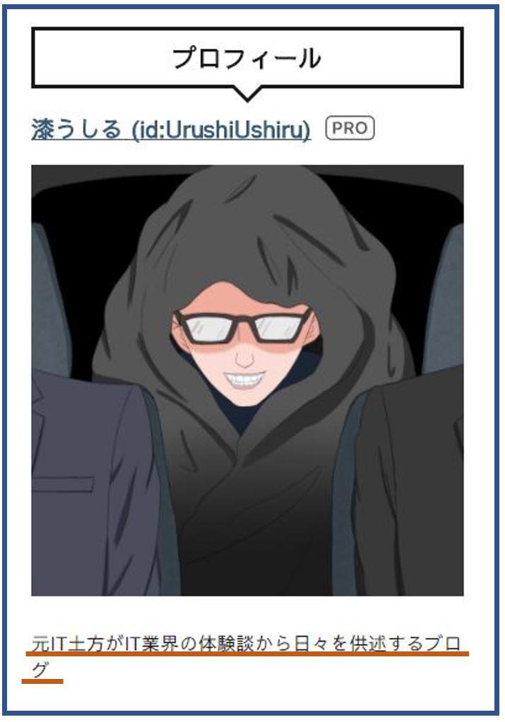f:id:UrushiUshiru:20171114180502j:plain
