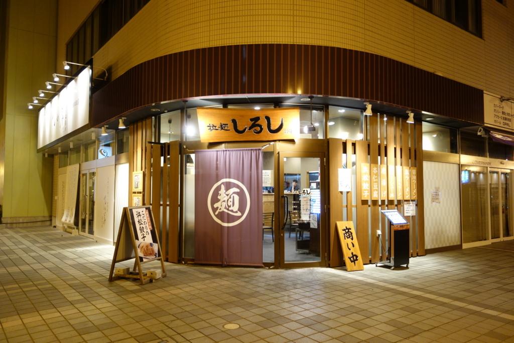 f:id:UrushiUshiru:20171209124634j:plain