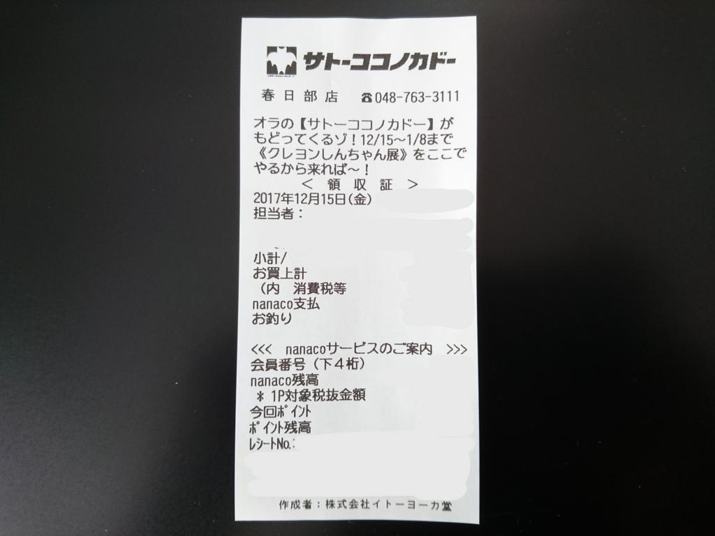 f:id:UrushiUshiru:20171216130028j:plain