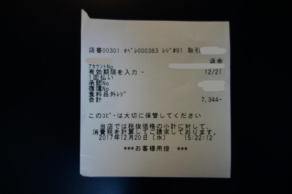 f:id:UrushiUshiru:20171222002104j:plain