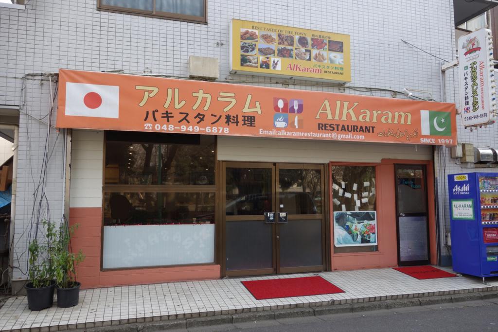 f:id:UrushiUshiru:20171224211225j:plain