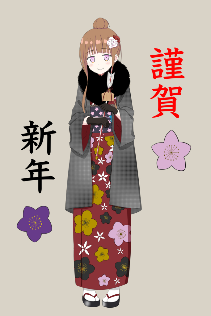 f:id:UrushiUshiru:20171231222350j:plain