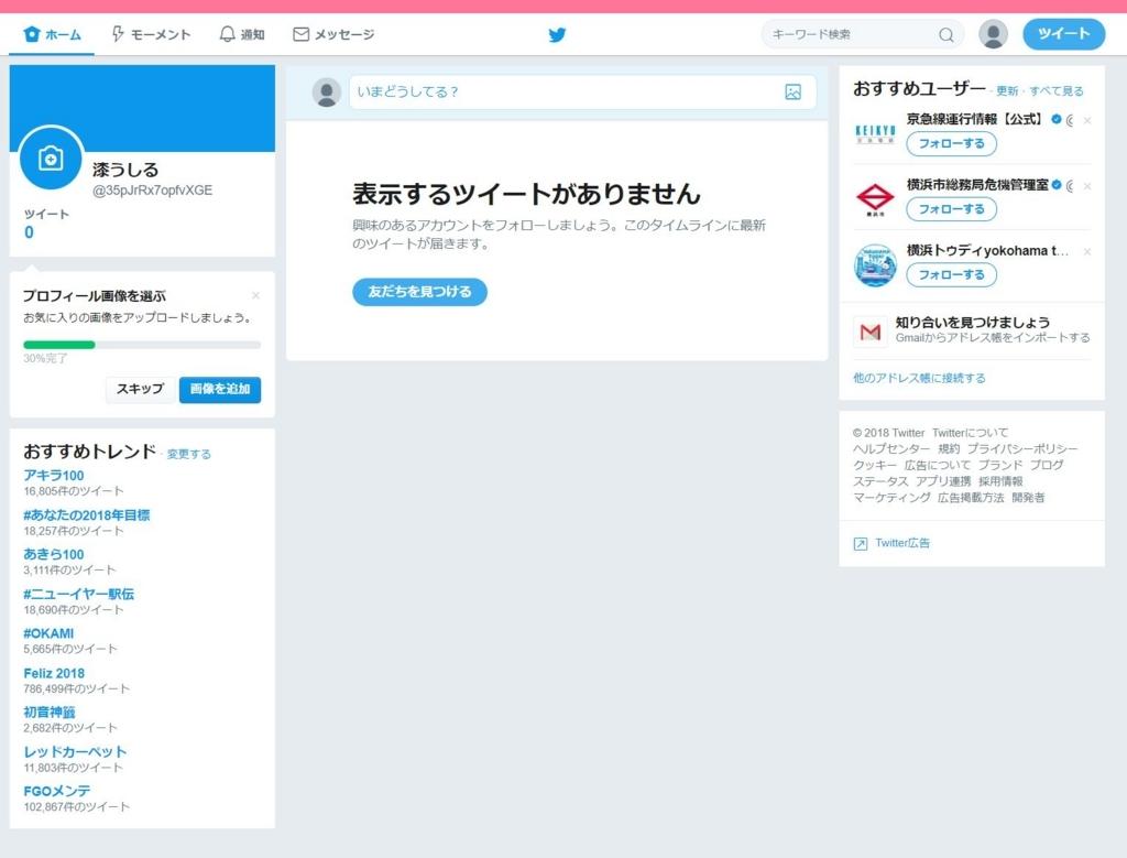 f:id:UrushiUshiru:20180101164749j:plain